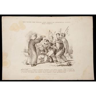 Сатирическая литография «Новый крестовый поход....»