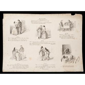 Сатирическая литография «Пей да дело разумей»
