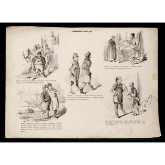 Сатирическая литография «Промышленность особого рода»