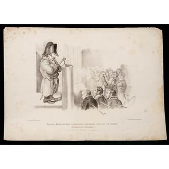 Сатирическая литография «Французы! Империя есть мир...»