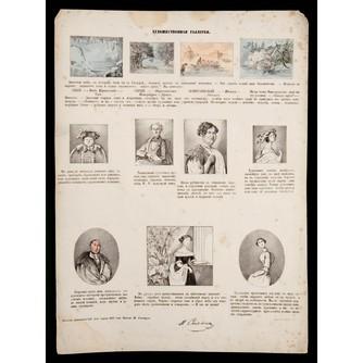 Сатирическая литография «Художественная галерея»