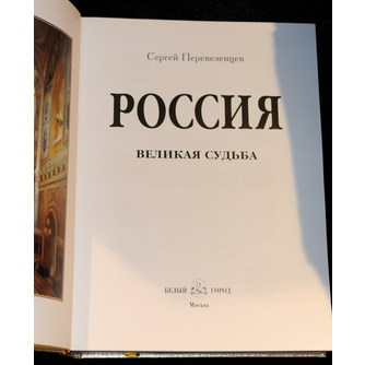 Книга «Россия. Великая судьба»