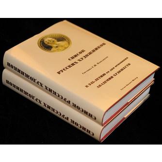 Книга «Список русских художников» С.Н. Кондаков