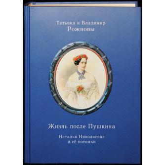 Книга «Жизнь после Пушкина»