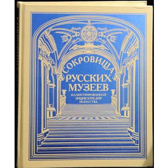 Книга «Сокровища русских музеев»