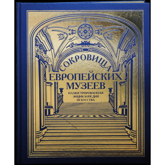 Книга «Сокровища европейских музеев»