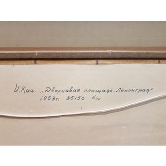 """Кац Илья Львович (1908-1992) - Кац Илья Львович (1908-1992) """"Дворцовая площадь. Ленинград"""""""
